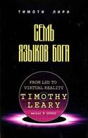 Семь языков бога, Лири Тимоти