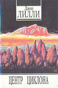 "Обложка книги ""Центр циклона"""