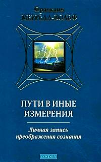 """Обложка книги """"Пути в иные измерения"""""""
