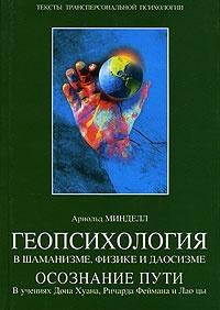 """Обложка книги """"Геопсихология в шаманизме, физике и даосизме"""""""
