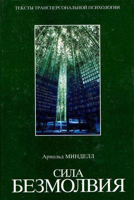 """Обложка книги """"Сила безмолвия"""""""