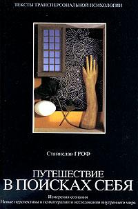 """Обложка книги """"Путешествие в поисках себя"""""""