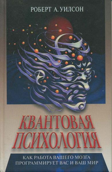 """Обложка книги """"Квантовая психология. Как работа Вашего мозга программирует Вас и Ваш мир"""""""