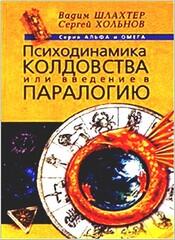 Психодинамика колдовства, или введение в паралогию, Шлахтер Вадим