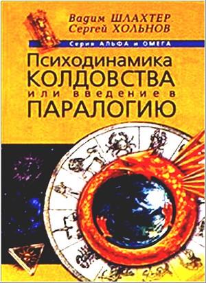"""Обложка книги """"Психодинамика колдовства, или введение в паралогию"""""""