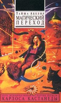 """Обложка книги """"Магический переход. Путь женщины-воина"""""""