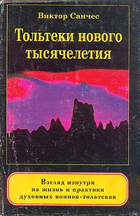 """Обложка книги """"Тольтеки нового тысячелетия"""""""