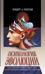 """Обложка книги """"Психология эволюции. Прометей восставший"""""""