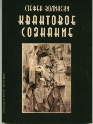 """Обложка книги """"Квантовое сознание"""""""