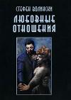 """Обложка книги """"Любовные отношения — удачные и неудачные"""""""