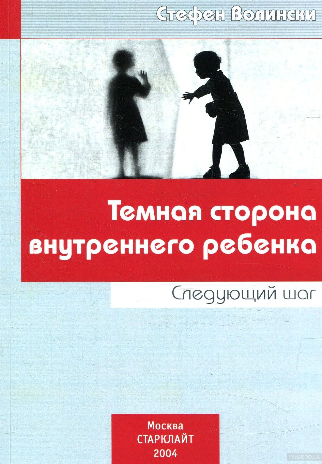 """Обложка книги """"Темная сторона внутреннего ребенка: Следующий шаг"""""""