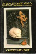 За пределами мозга. Рождение, смерть и трансценденция в психотерапии, Гроф Станислав