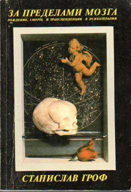"""Обложка книги """"За пределами мозга. Рождение, смерть и трансценденция в психотерапии"""""""