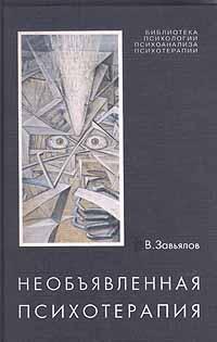 """Обложка книги """"Необъявленная психотерапия"""""""