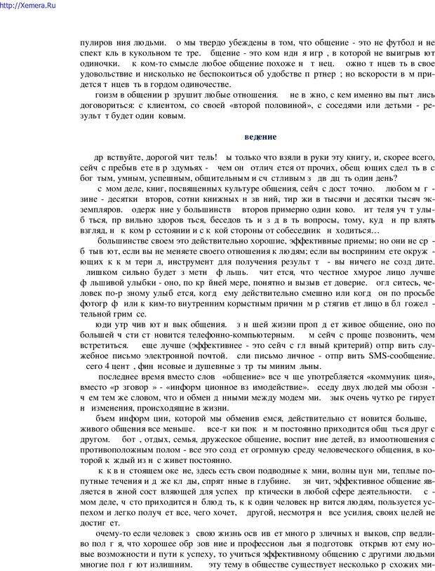 PDF. Говори и властвуй: ораторское искусство для каждого. Аксенов Д. В. Страница 1. Читать онлайн