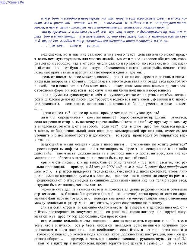 PDF. Говори и властвуй: ораторское искусство для каждого. Аксенов Д. В. Страница 101. Читать онлайн
