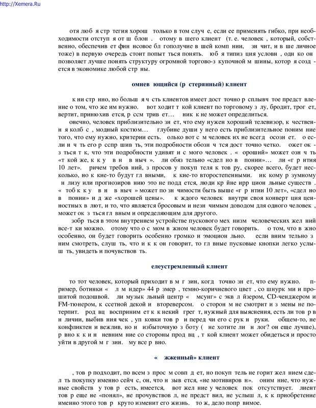 PDF. Говори и властвуй: ораторское искусство для каждого. Аксенов Д. В. Страница 103. Читать онлайн