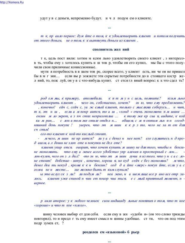PDF. Говори и властвуй: ораторское искусство для каждого. Аксенов Д. В. Страница 106. Читать онлайн