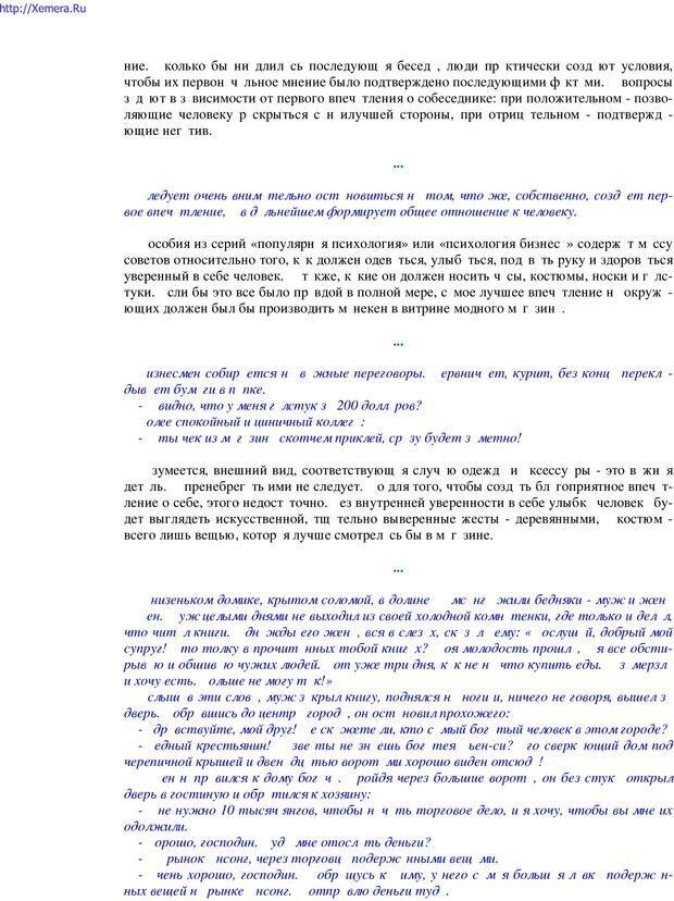 PDF. Говори и властвуй: ораторское искусство для каждого. Аксенов Д. В. Страница 11. Читать онлайн