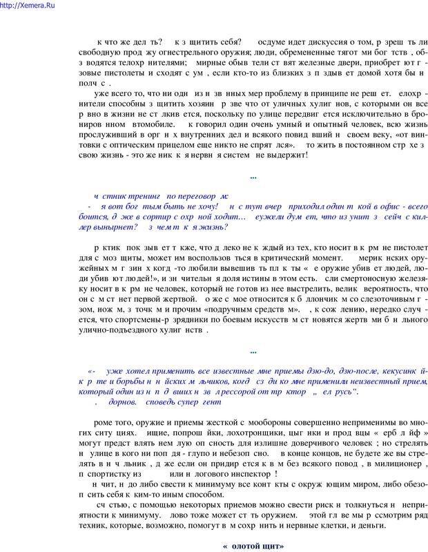 PDF. Говори и властвуй: ораторское искусство для каждого. Аксенов Д. В. Страница 110. Читать онлайн