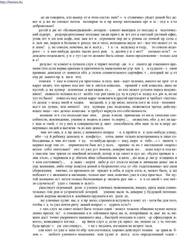 PDF. Говори и властвуй: ораторское искусство для каждого. Аксенов Д. В. Страница 112. Читать онлайн