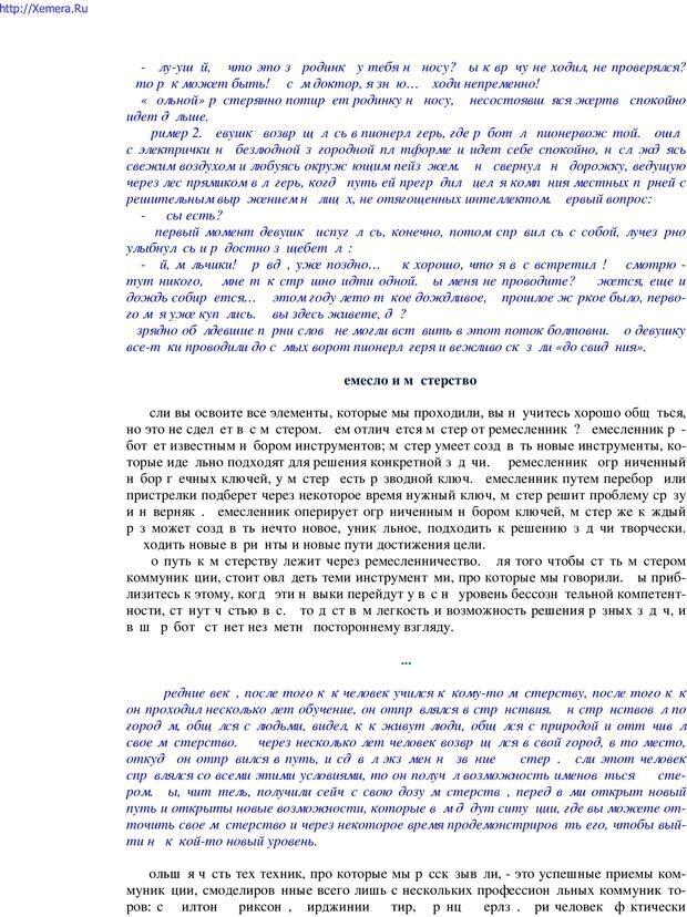 PDF. Говори и властвуй: ораторское искусство для каждого. Аксенов Д. В. Страница 114. Читать онлайн