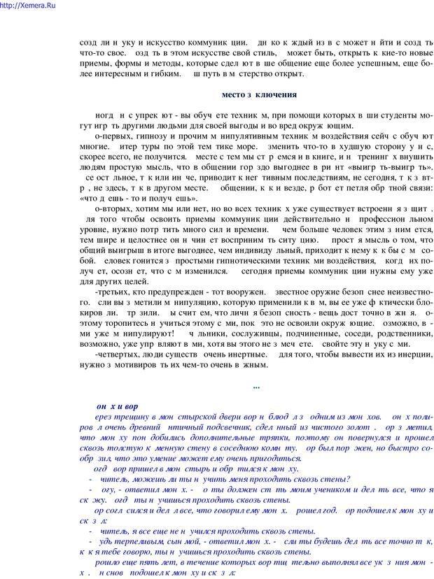 PDF. Говори и властвуй: ораторское искусство для каждого. Аксенов Д. В. Страница 115. Читать онлайн