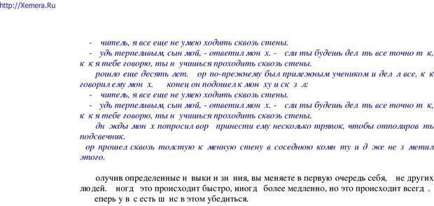 PDF. Говори и властвуй: ораторское искусство для каждого. Аксенов Д. В. Страница 116. Читать онлайн