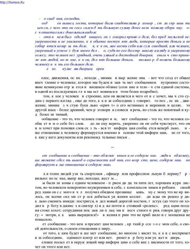 PDF. Говори и властвуй: ораторское искусство для каждого. Аксенов Д. В. Страница 12. Читать онлайн