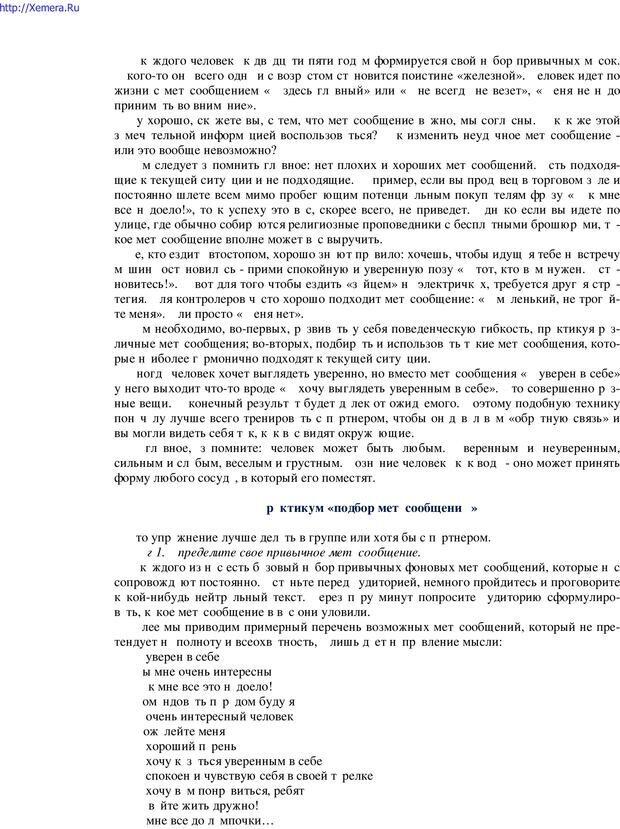 PDF. Говори и властвуй: ораторское искусство для каждого. Аксенов Д. В. Страница 13. Читать онлайн