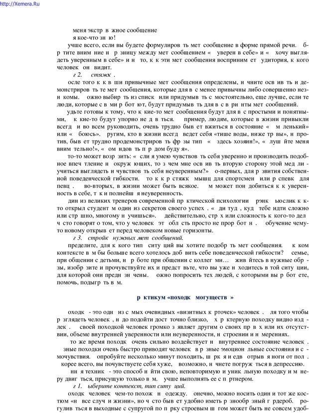 PDF. Говори и властвуй: ораторское искусство для каждого. Аксенов Д. В. Страница 14. Читать онлайн