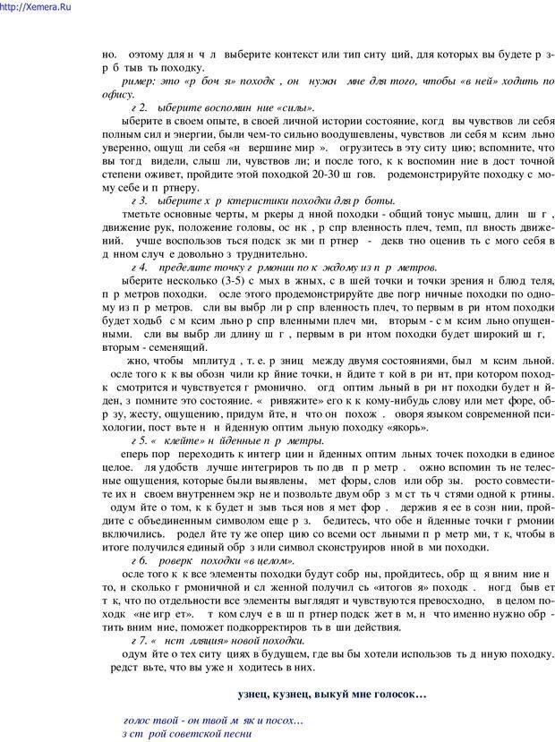 PDF. Говори и властвуй: ораторское искусство для каждого. Аксенов Д. В. Страница 15. Читать онлайн