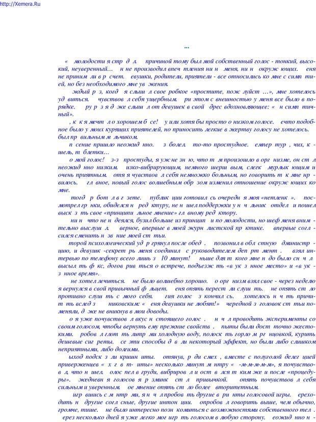 PDF. Говори и властвуй: ораторское искусство для каждого. Аксенов Д. В. Страница 16. Читать онлайн