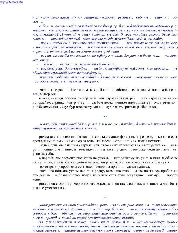 PDF. Говори и властвуй: ораторское искусство для каждого. Аксенов Д. В. Страница 17. Читать онлайн
