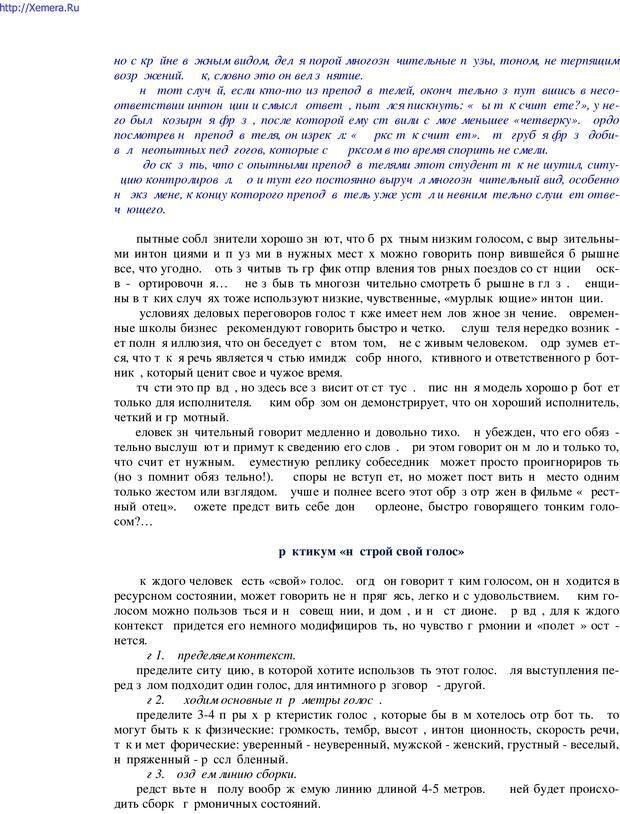 PDF. Говори и властвуй: ораторское искусство для каждого. Аксенов Д. В. Страница 18. Читать онлайн