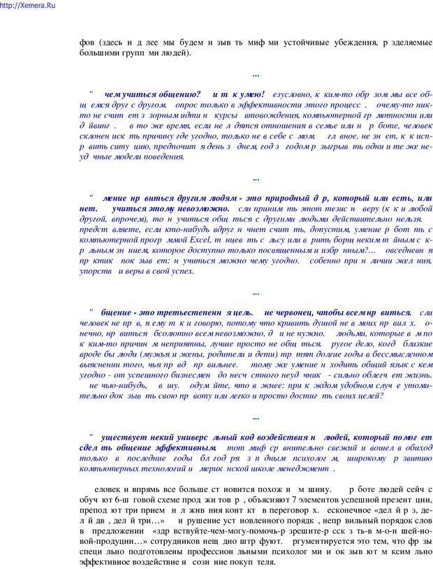 PDF. Говори и властвуй: ораторское искусство для каждого. Аксенов Д. В. Страница 2. Читать онлайн