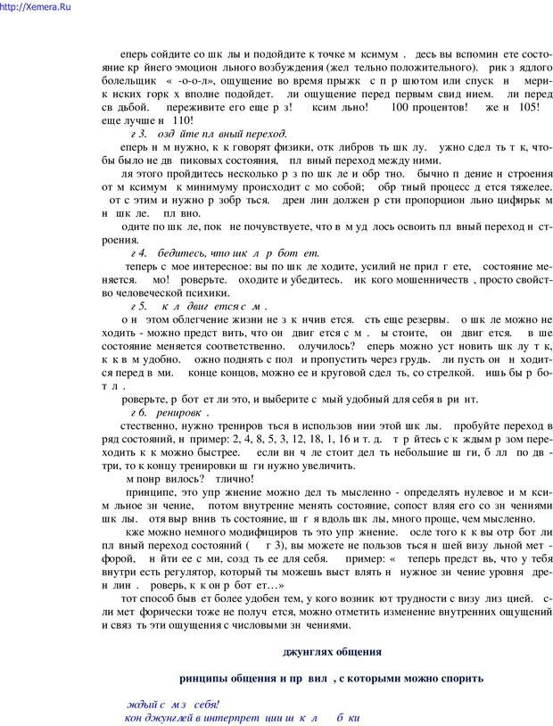 PDF. Говори и властвуй: ораторское искусство для каждого. Аксенов Д. В. Страница 21. Читать онлайн