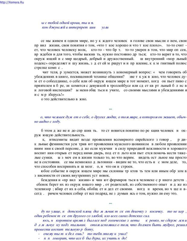 PDF. Говори и властвуй: ораторское искусство для каждого. Аксенов Д. В. Страница 22. Читать онлайн