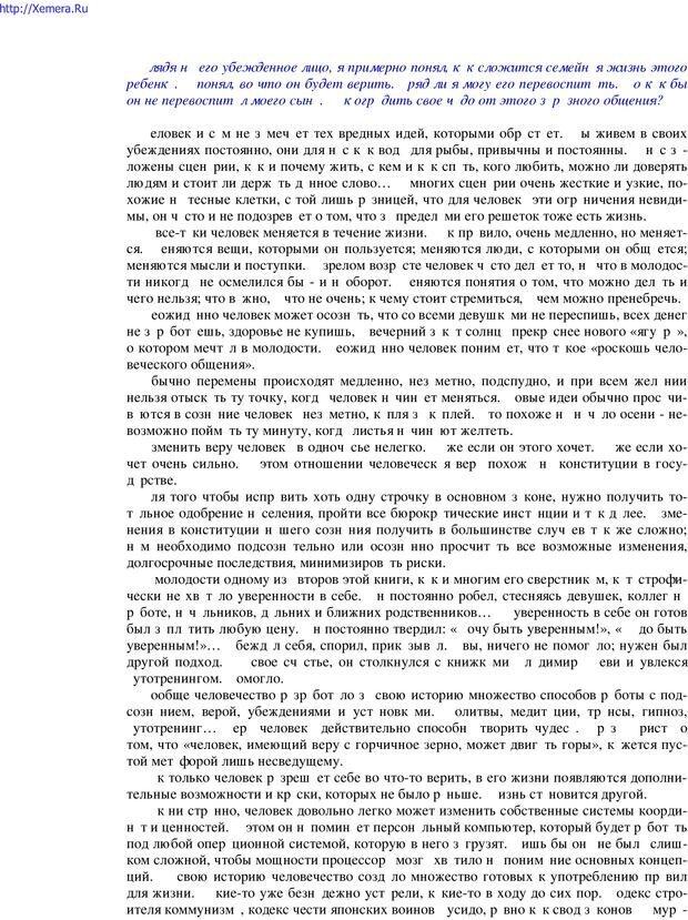 PDF. Говори и властвуй: ораторское искусство для каждого. Аксенов Д. В. Страница 23. Читать онлайн