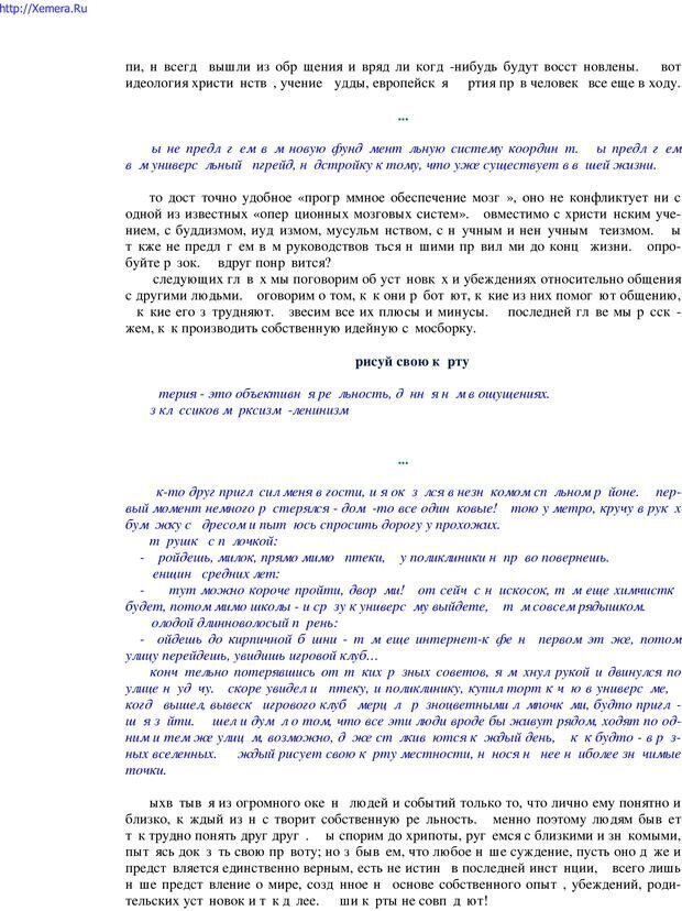PDF. Говори и властвуй: ораторское искусство для каждого. Аксенов Д. В. Страница 24. Читать онлайн