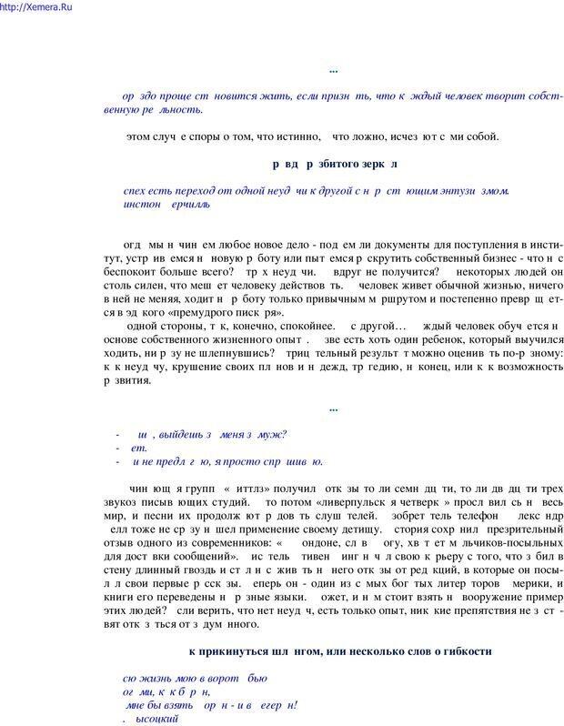PDF. Говори и властвуй: ораторское искусство для каждого. Аксенов Д. В. Страница 25. Читать онлайн