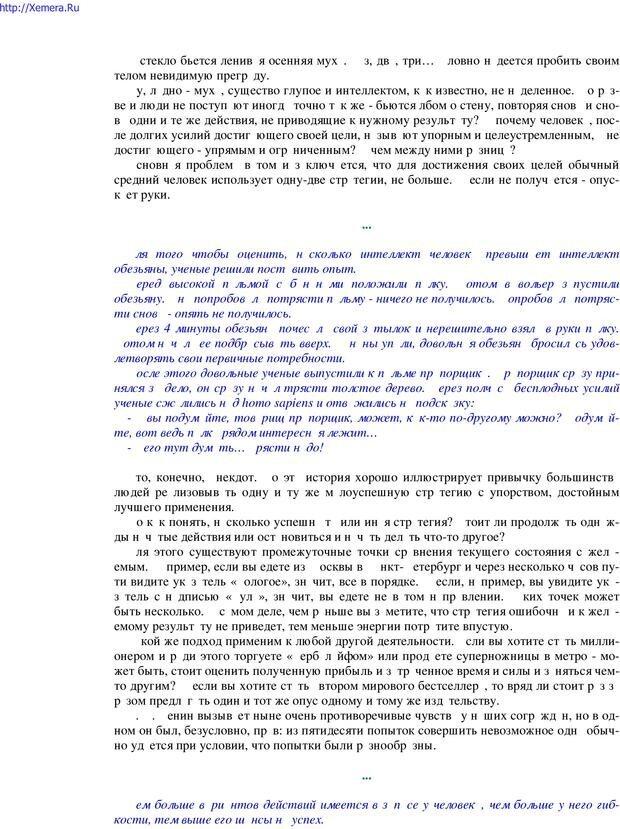 PDF. Говори и властвуй: ораторское искусство для каждого. Аксенов Д. В. Страница 26. Читать онлайн
