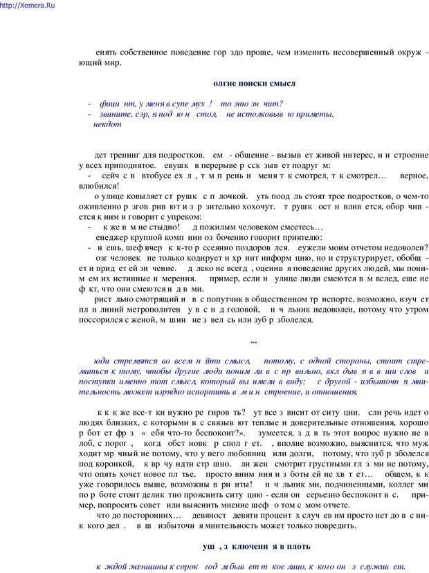 PDF. Говори и властвуй: ораторское искусство для каждого. Аксенов Д. В. Страница 27. Читать онлайн