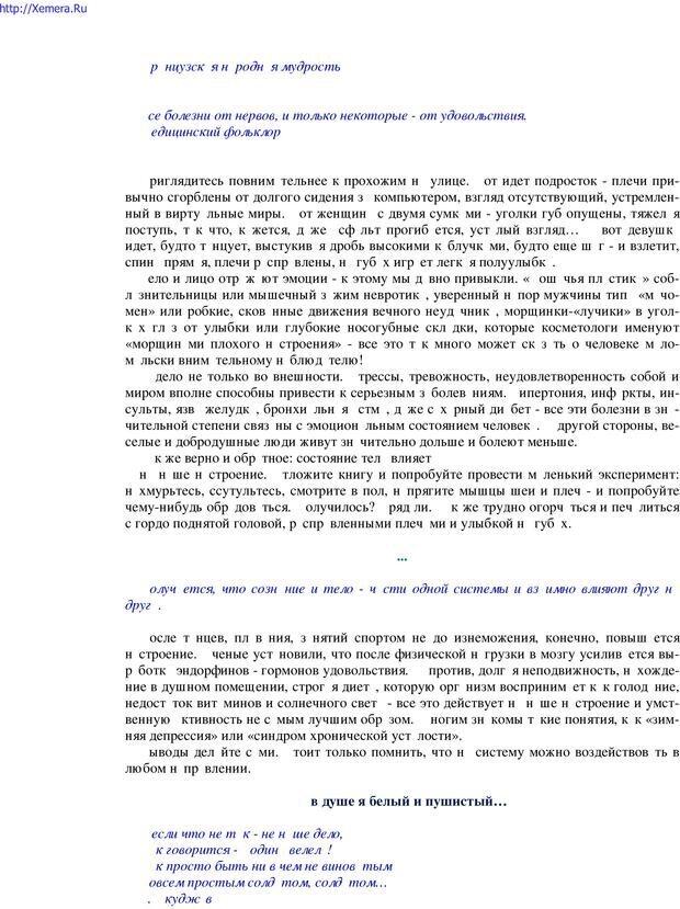 PDF. Говори и властвуй: ораторское искусство для каждого. Аксенов Д. В. Страница 28. Читать онлайн