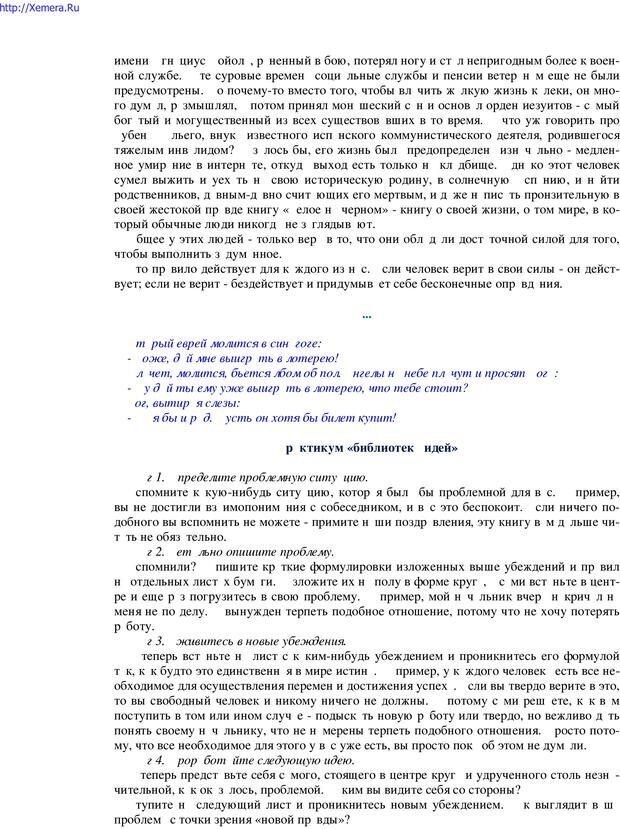 PDF. Говори и властвуй: ораторское искусство для каждого. Аксенов Д. В. Страница 30. Читать онлайн