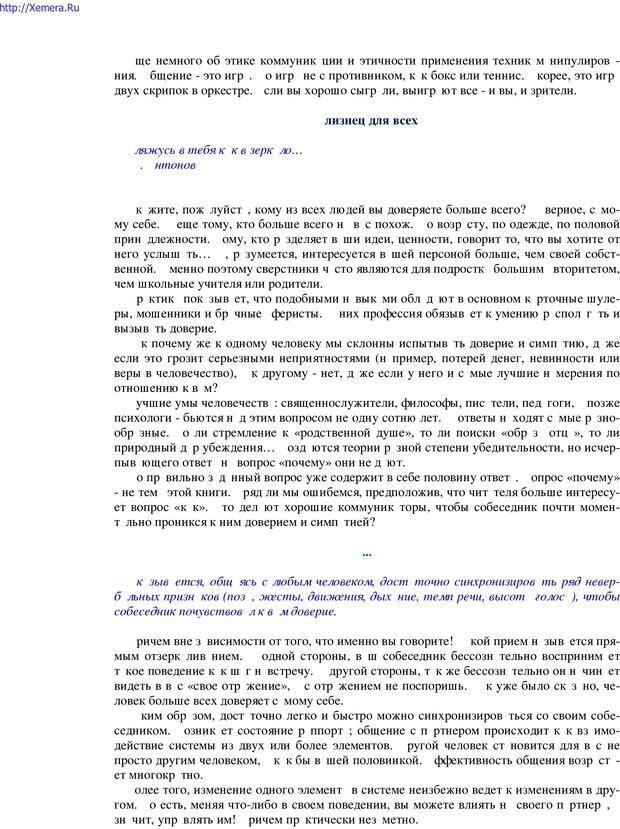 PDF. Говори и властвуй: ораторское искусство для каждого. Аксенов Д. В. Страница 32. Читать онлайн