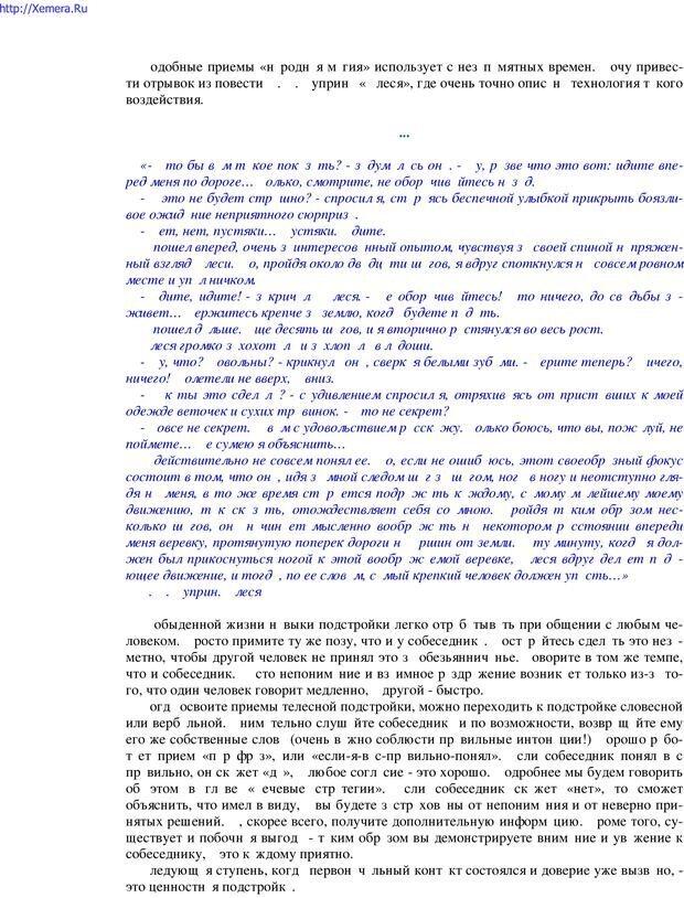 PDF. Говори и властвуй: ораторское искусство для каждого. Аксенов Д. В. Страница 33. Читать онлайн