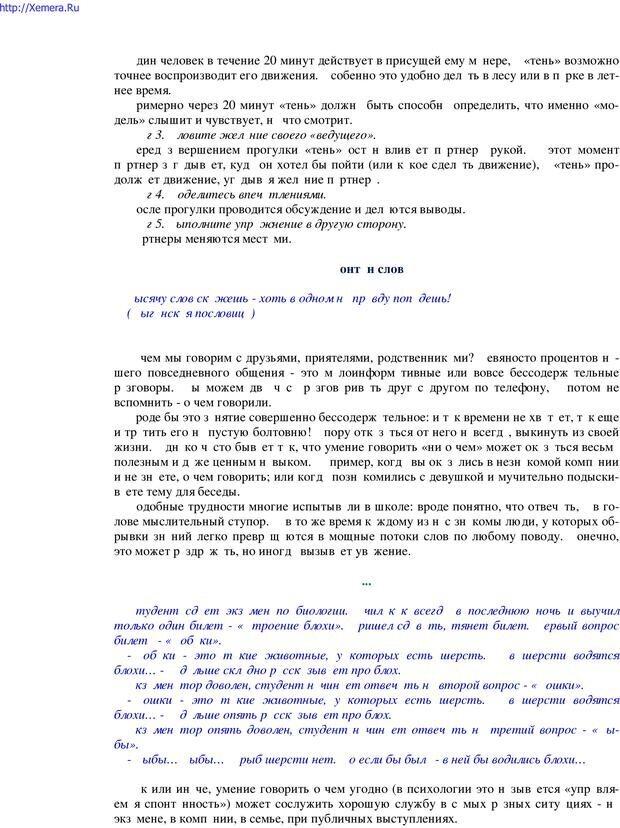 PDF. Говори и властвуй: ораторское искусство для каждого. Аксенов Д. В. Страница 35. Читать онлайн