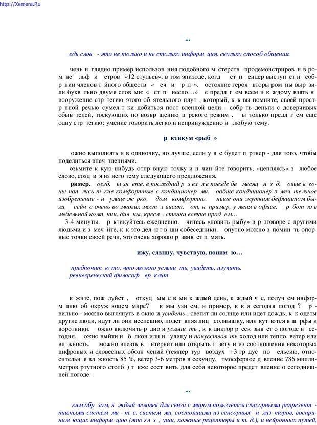 PDF. Говори и властвуй: ораторское искусство для каждого. Аксенов Д. В. Страница 36. Читать онлайн