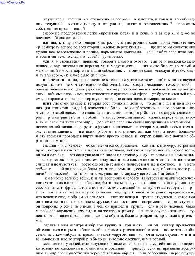 PDF. Говори и властвуй: ораторское искусство для каждого. Аксенов Д. В. Страница 38. Читать онлайн